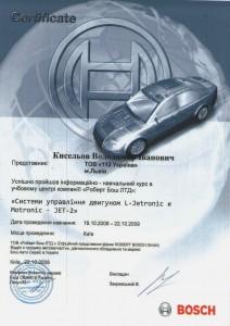 сертифікат_Кисельовjpg_Page1_Image1