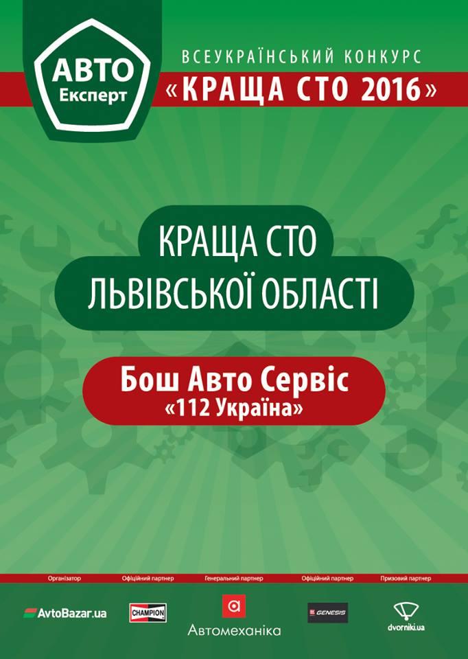 Краща СТО Львівської області 2016